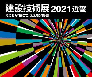 建設技術展2021近畿